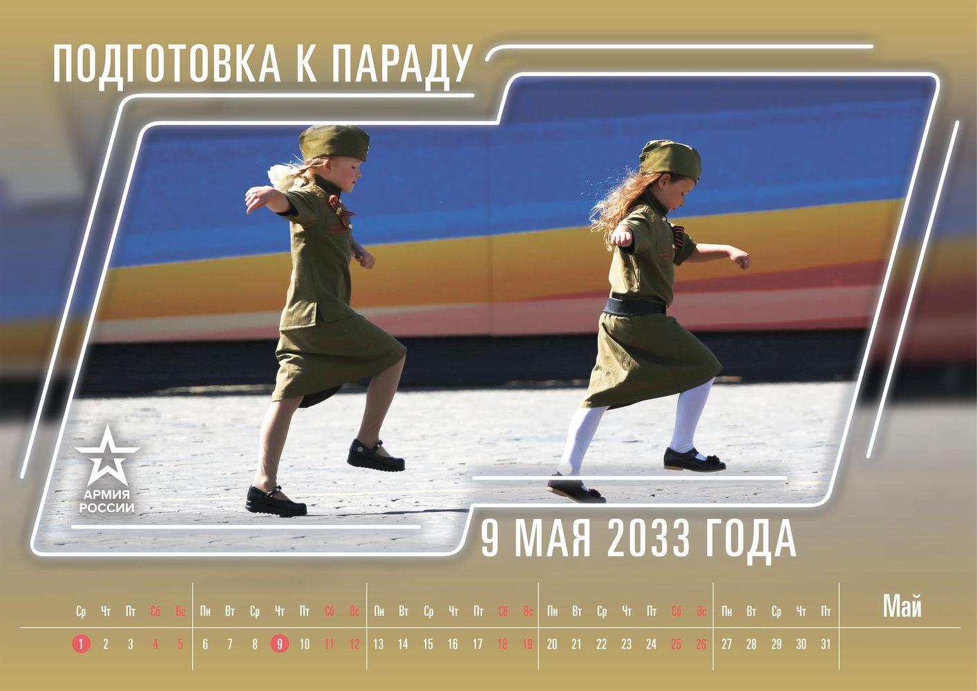 Военный календарь на Май 2019