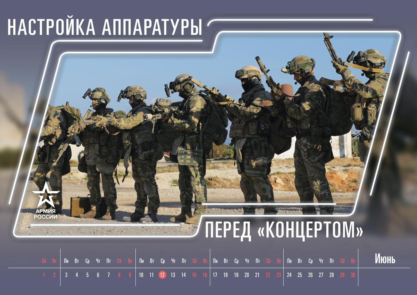 Военный календарь на Июнь 2019