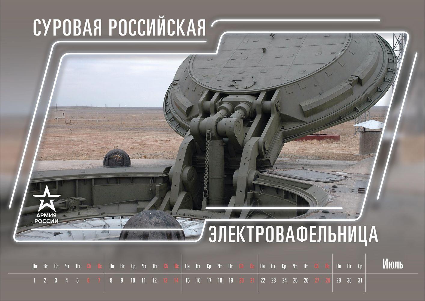 Военный календарь на Июль 2019