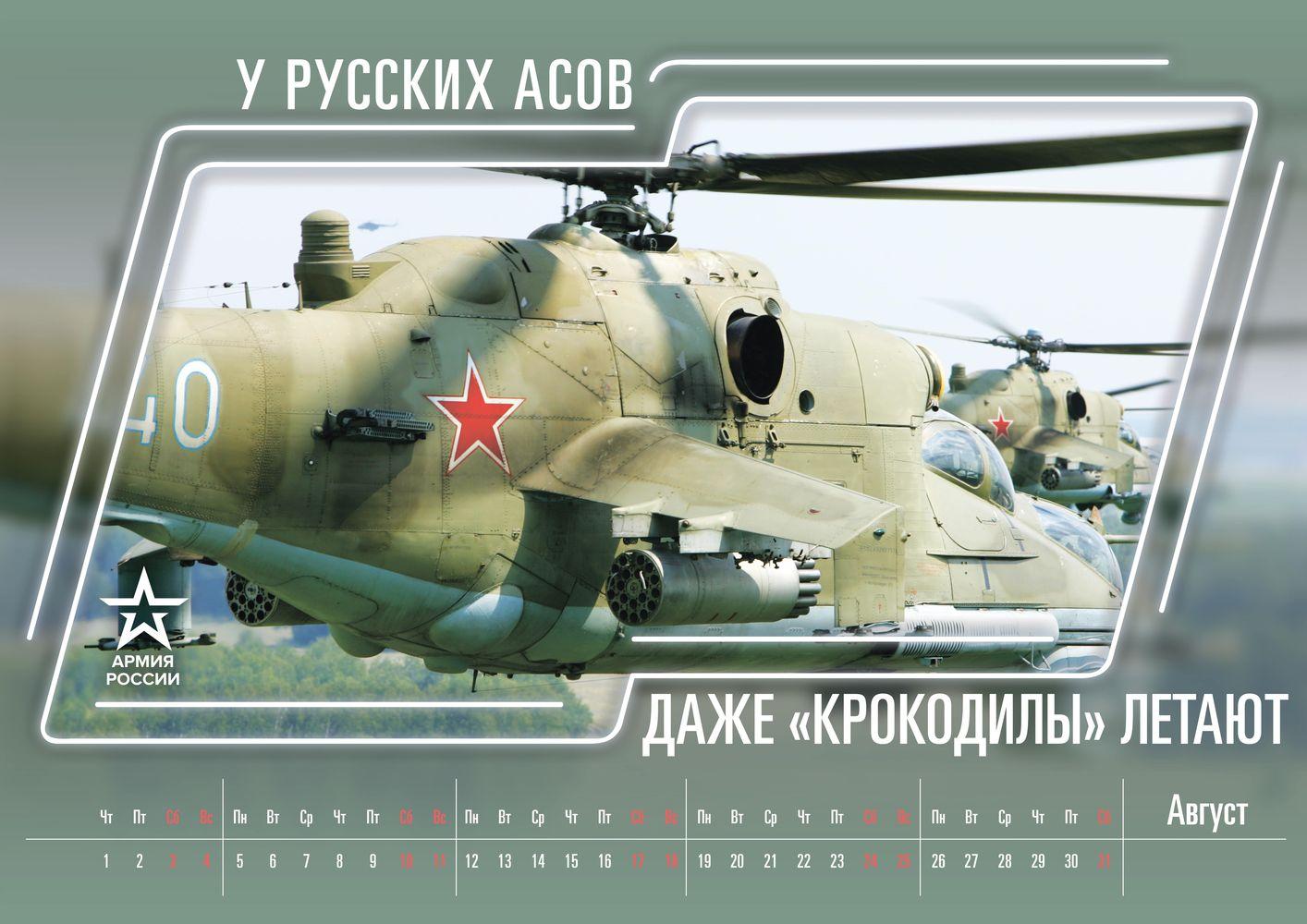 Военный календарь на Август 2019