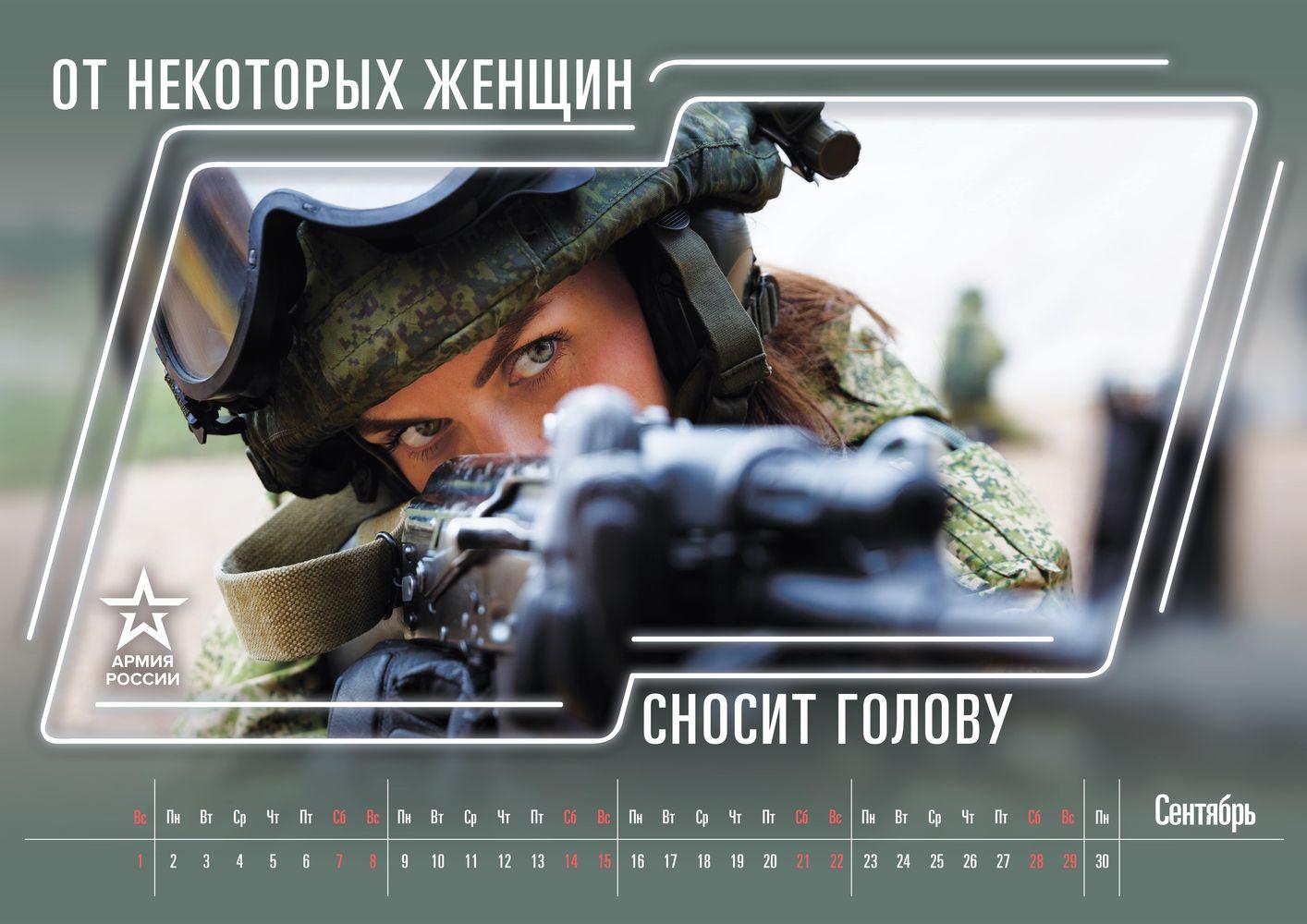 Военный календарь на Сентябрь 2019