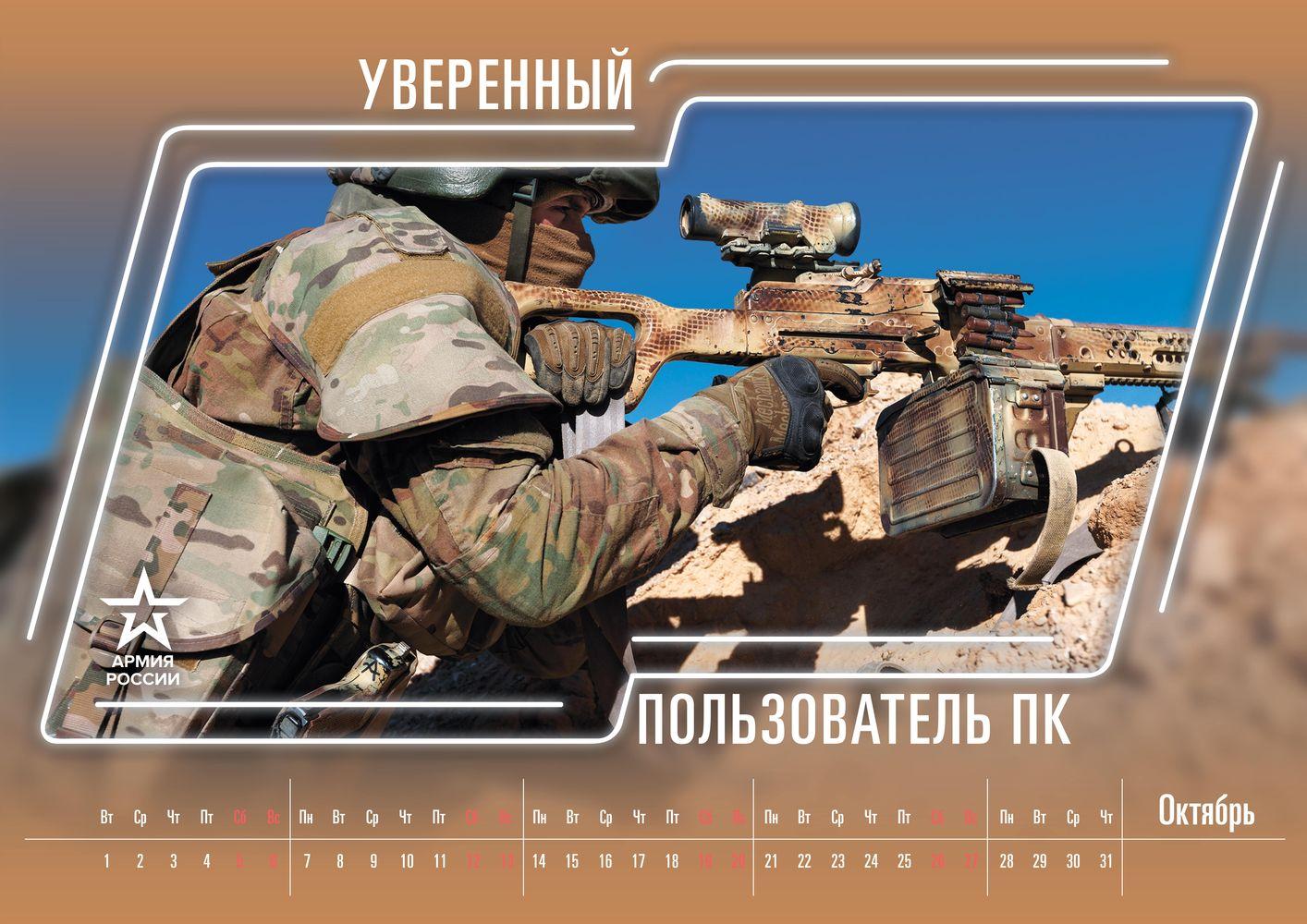 Военный календарь на Октябрь 2019