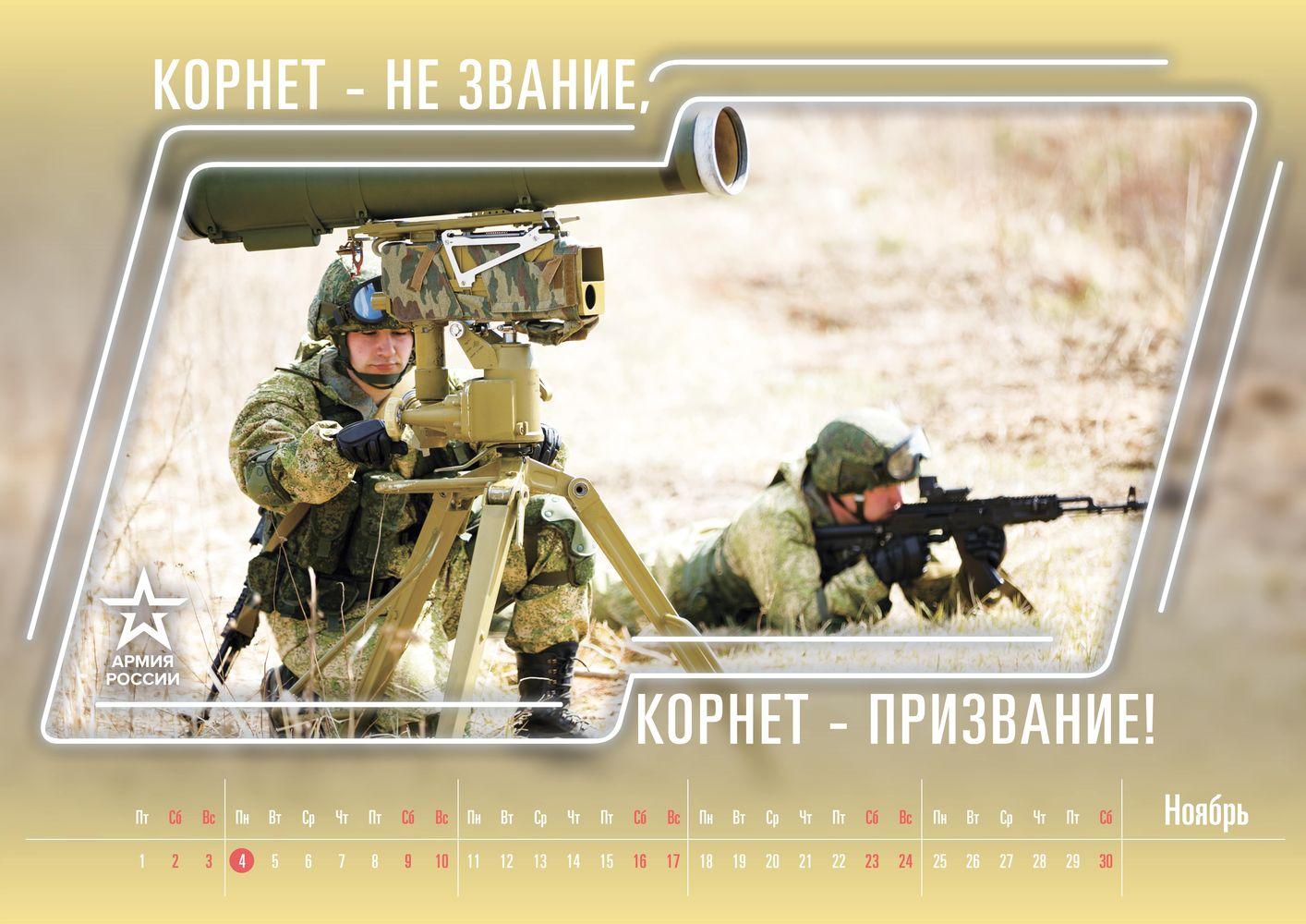 Военный календарь на Ноябрь 2019