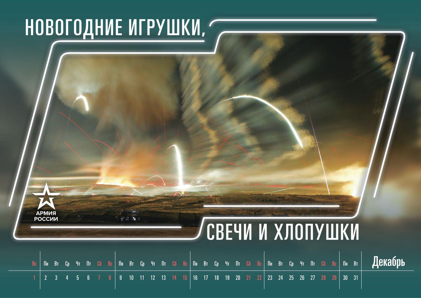 Военный календарь на Декабрь 2019