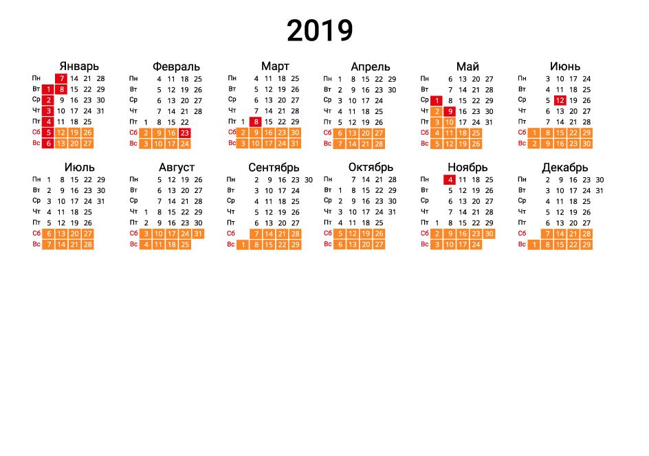 Вертикальный календарь на 2019 - в две строки
