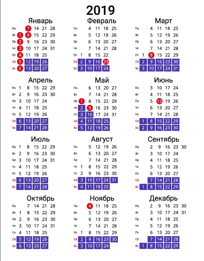 Вертикальный календарь на 2019 - портретный синий