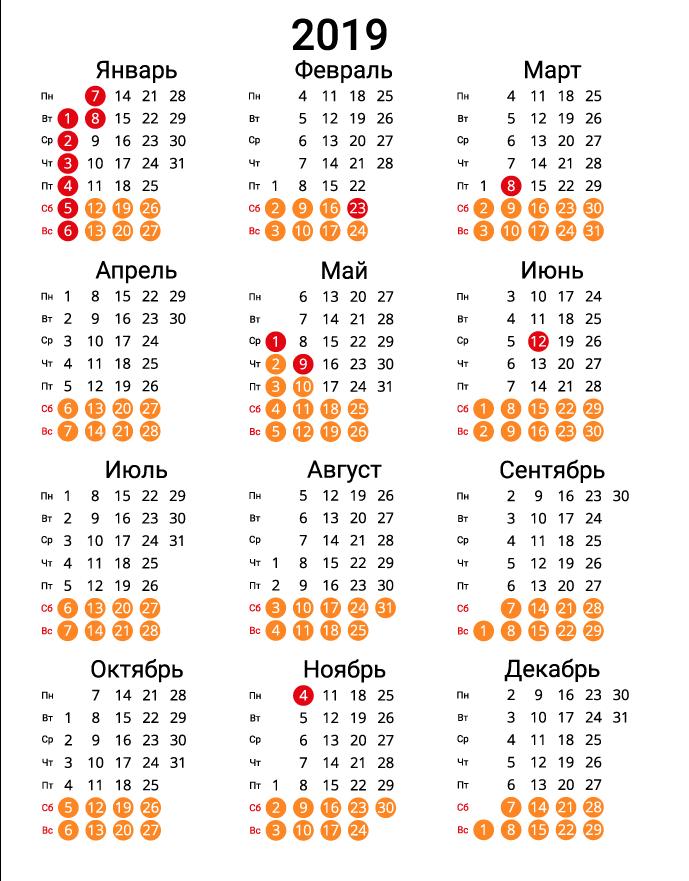 Вертикальный календарь на 2019 - портретный с праздниками