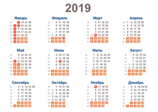 Календарь 2019 год (альбомная ориентация)