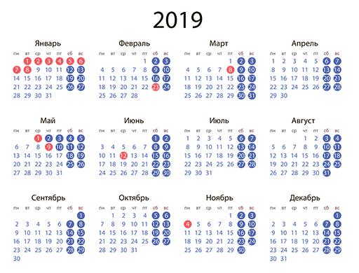 Календарь на 2019 год для печати в синем цвете