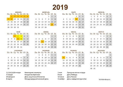 Календарь 2019 год с праздниками