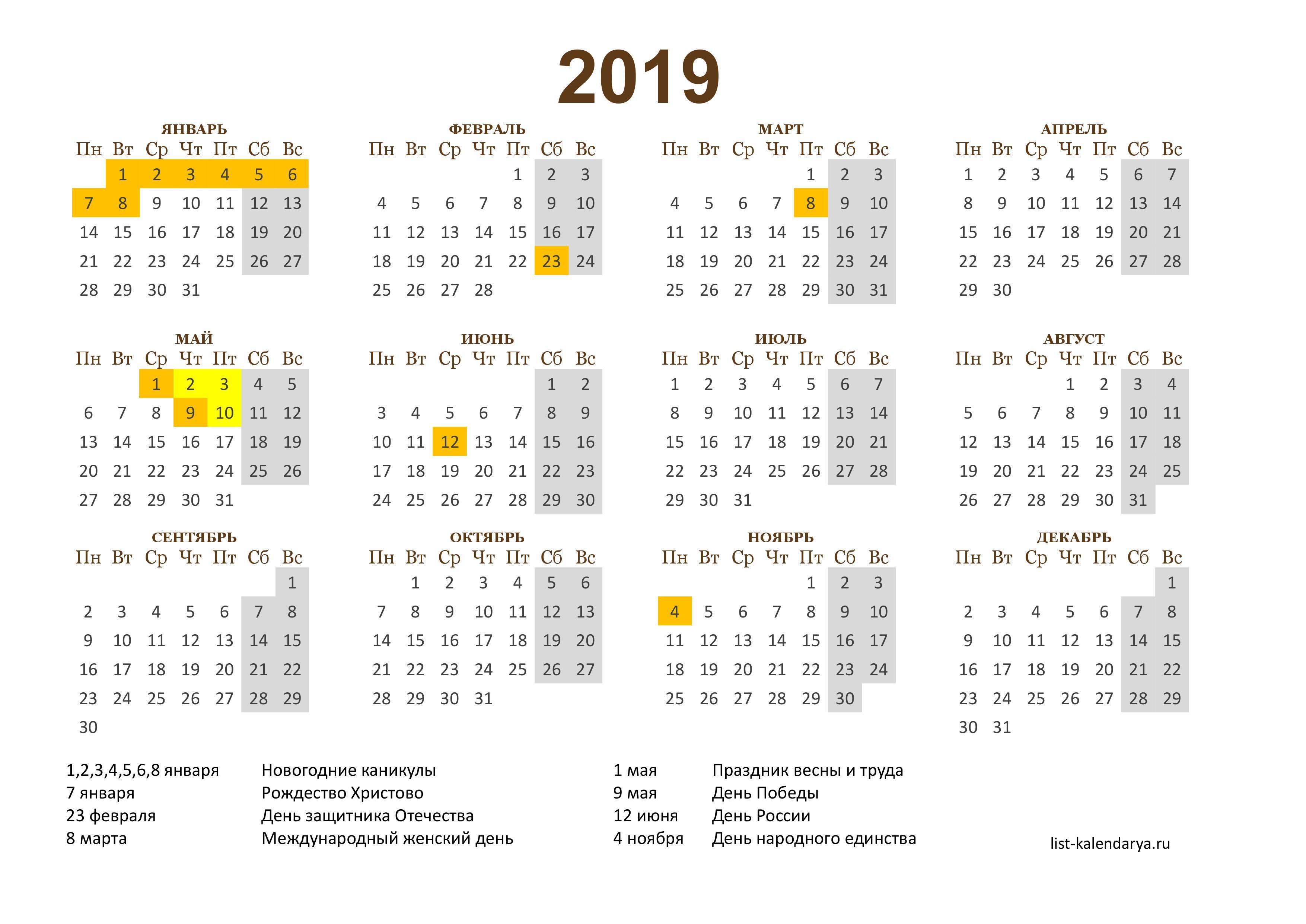 Календарь | Год 2019 изоражения