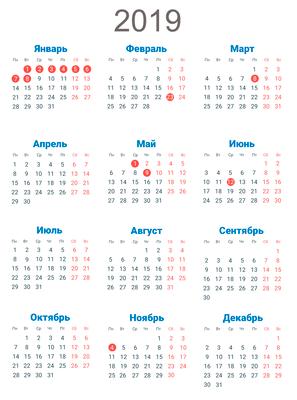Календарь 2019 год (книжная ориентация)