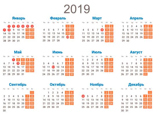 Календарь 2019 год для печати