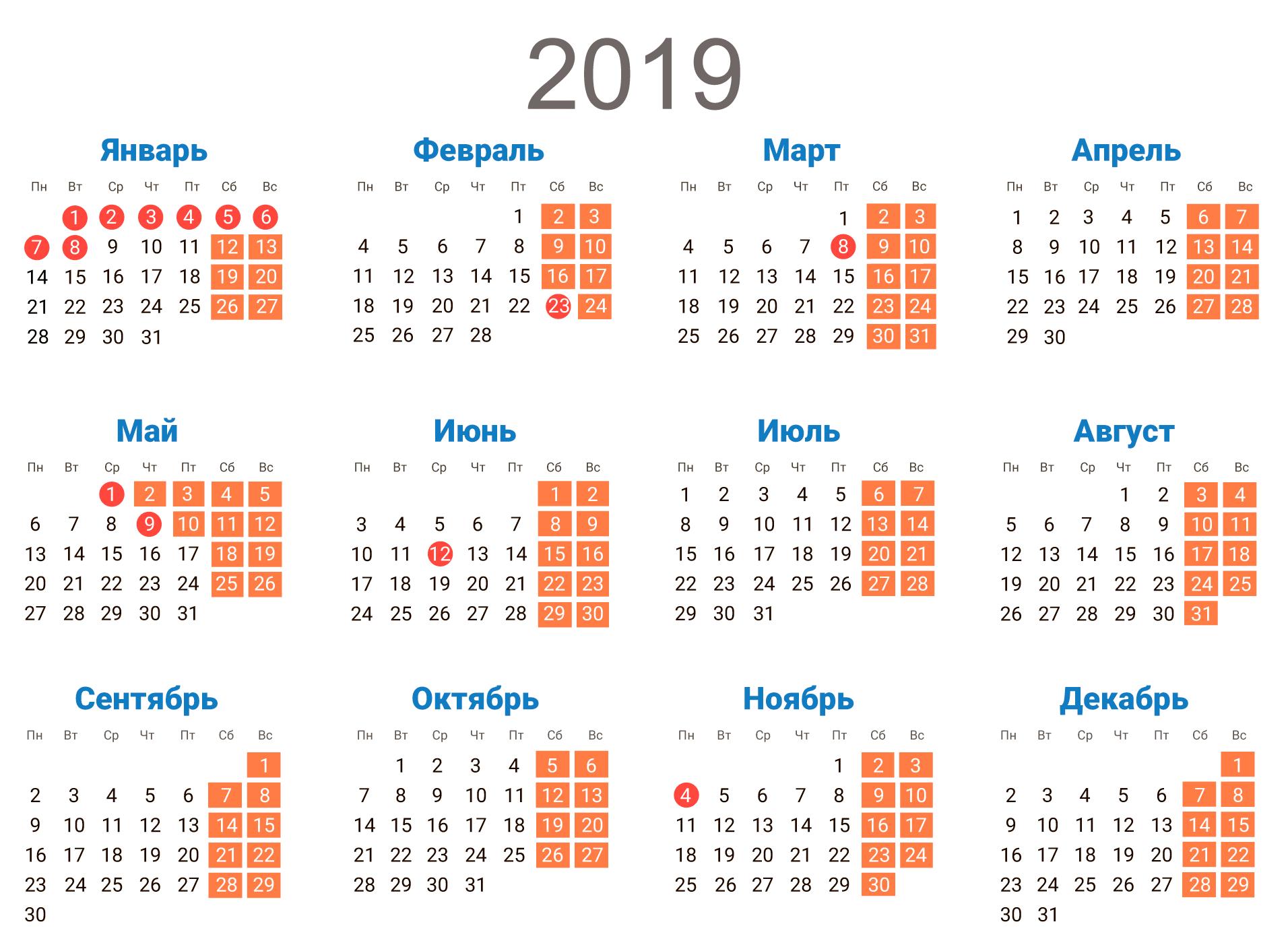 Календарь | Год 2019 в 2019 году