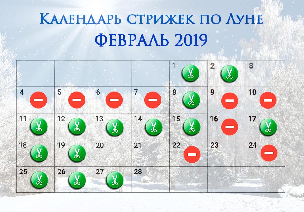 Календарь стрижек на февраль 2019
