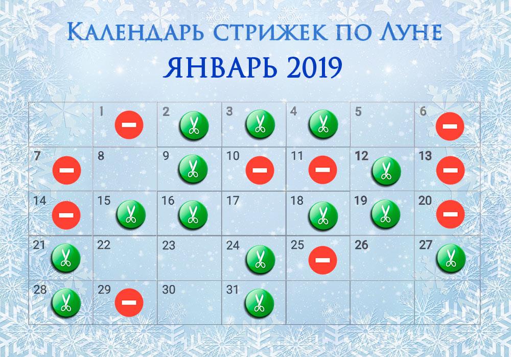 Календарь стрижек на январь 2019