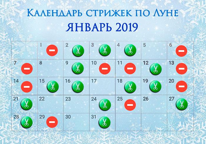 Календарь стрижек на январь 2019 по Луне