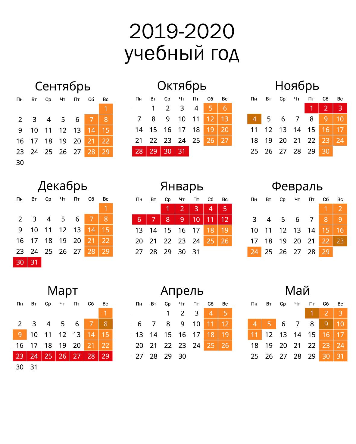 учебный календарь 2019-2020 горизонтальный книжный c каникулами и выходными