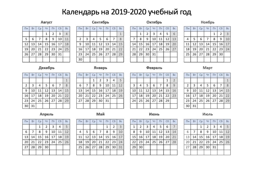 учебный календарь 2019-2020 горизонтальный альбомный пустой
