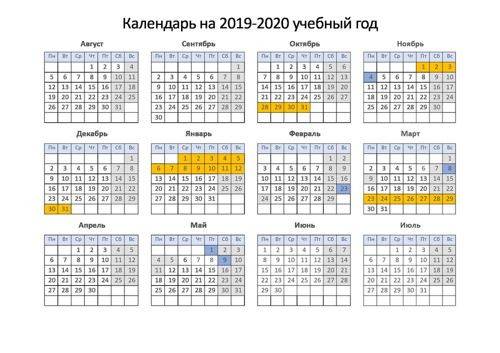 учебный календарь 2019-2020 горизонтальный альбомный с каникулами