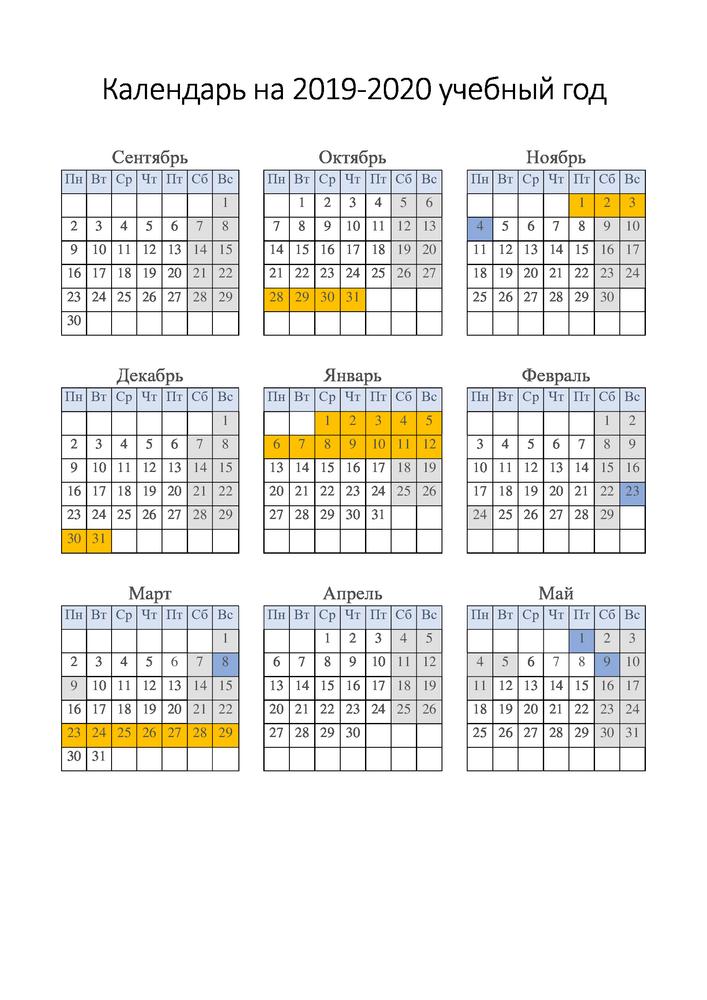 учебный календарь 2019-2020 горизонтальный книжный