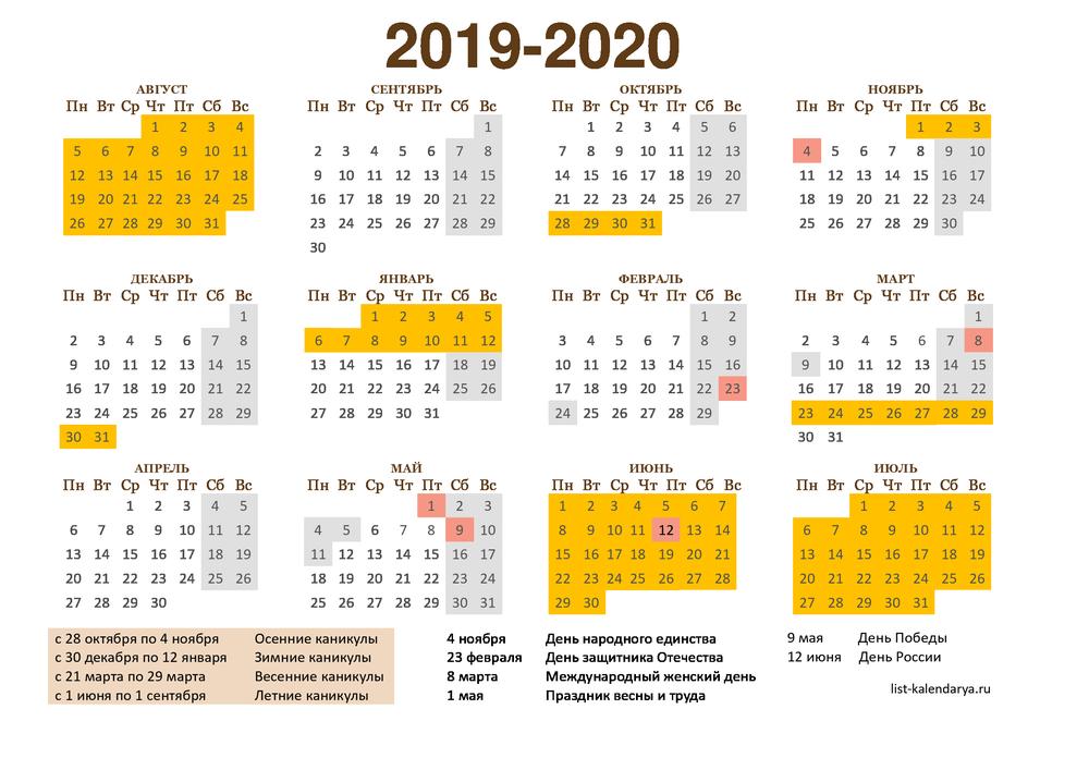 учебный календарь 2019-2020 горизонтальный объемный август-июль
