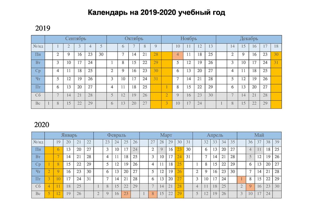 учебный календарь 2019-2020 вертикальный альбомный с номерами недель