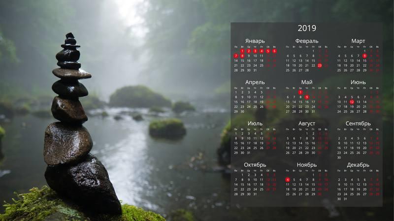 Обои на рабочий стол с календарем 2019 года