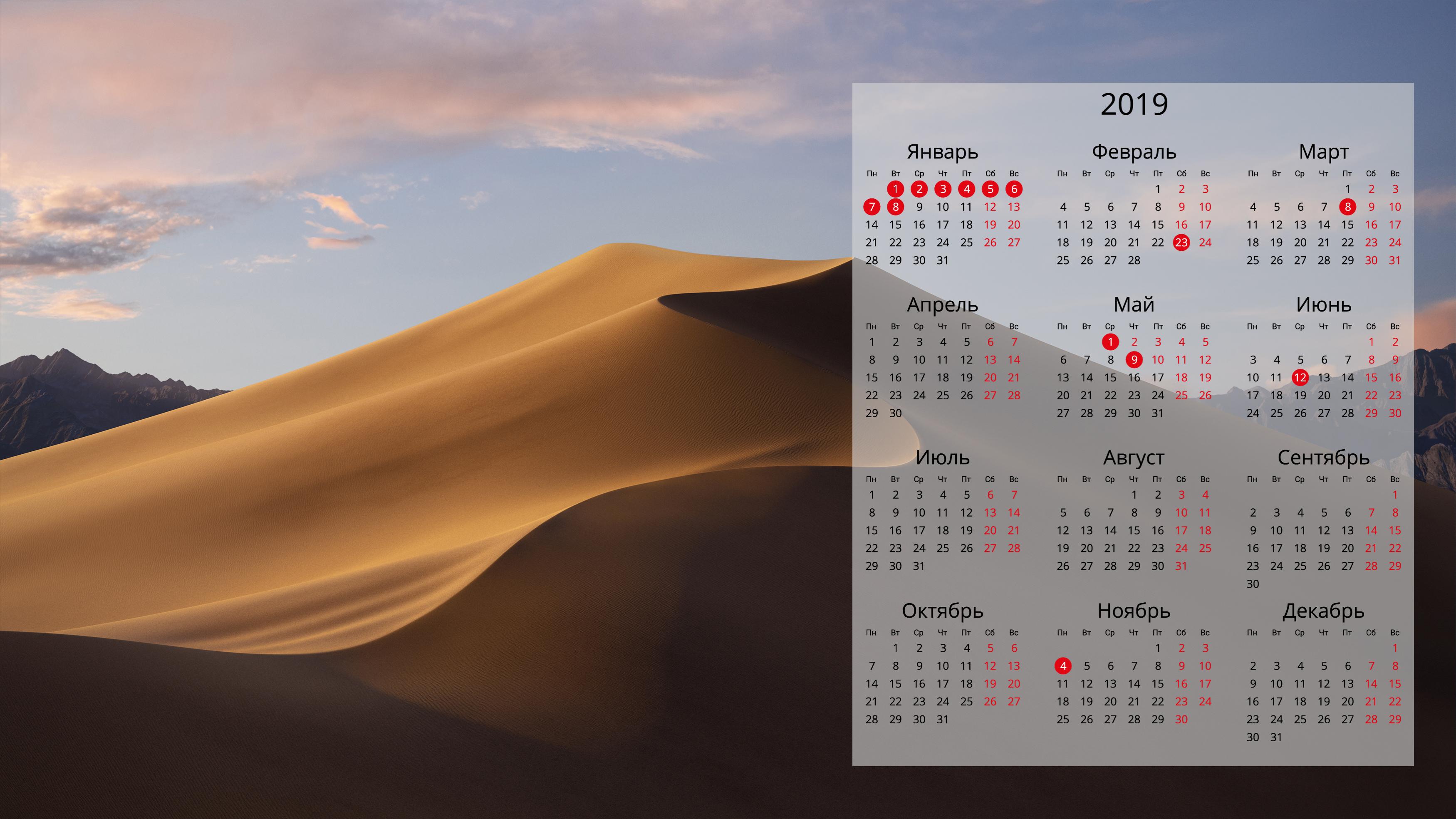них, можно картинки для рабочего стола с календарем придадут материалы