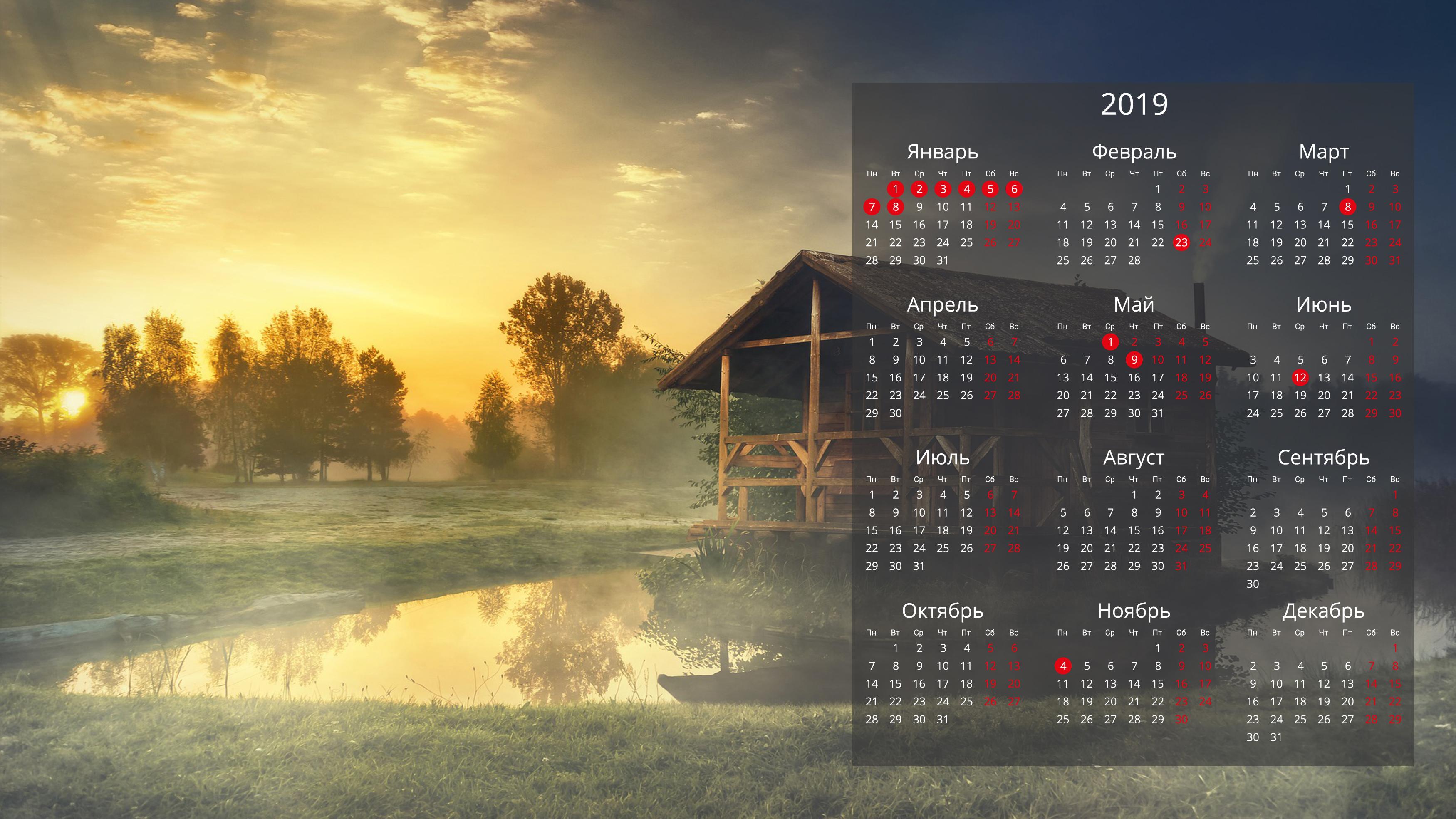 обои на рабочий стол осень календарь 2019 15442