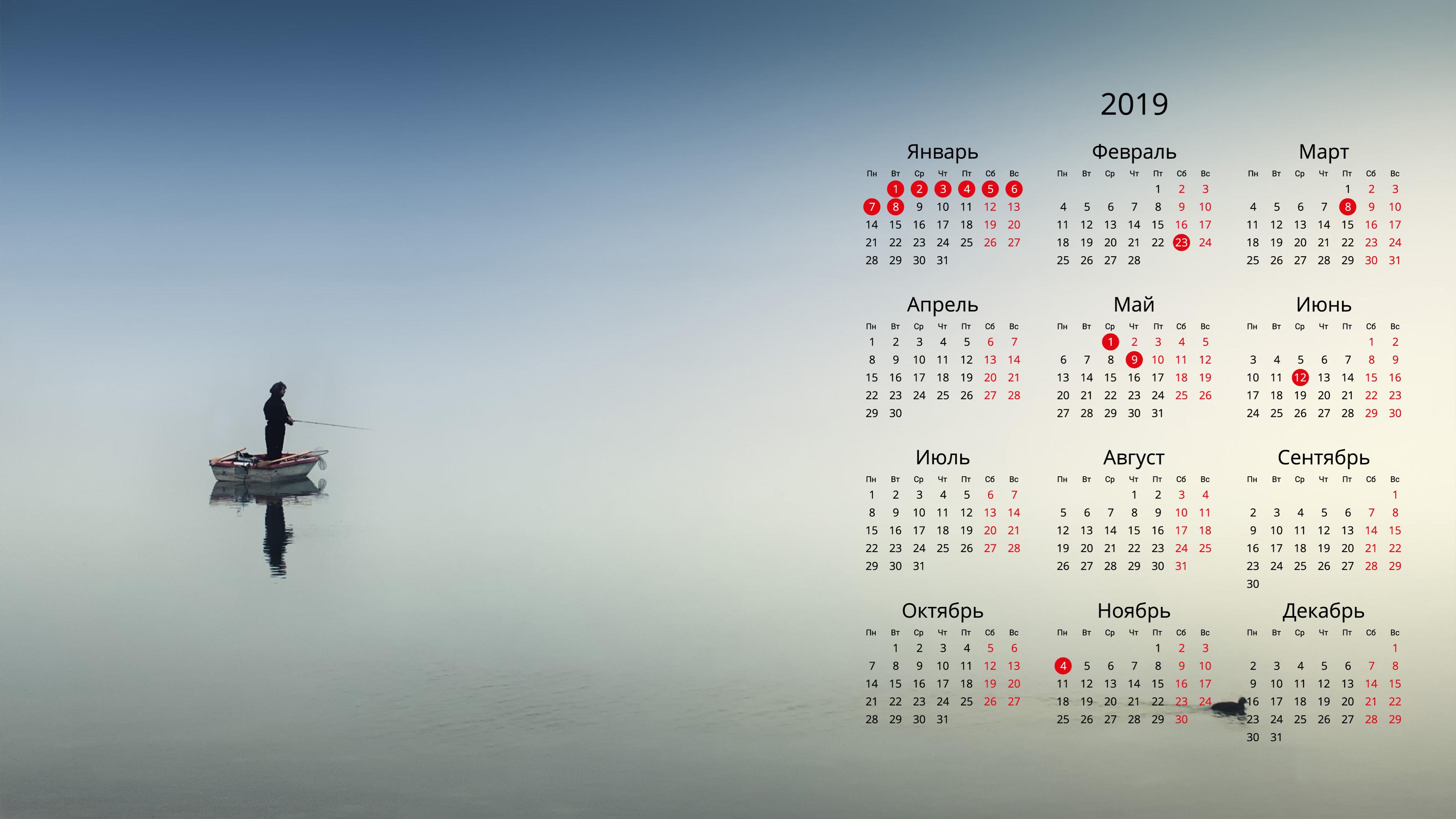 обои на рабочий стол осень календарь 2019 15453