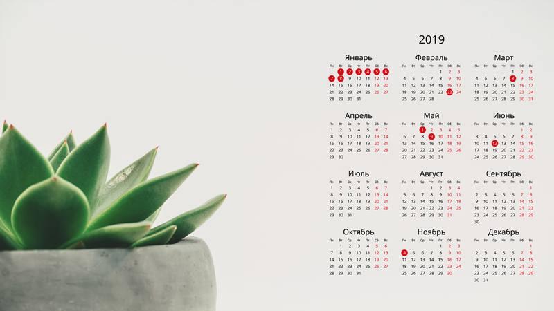Календарь 2019 на рабочий стол