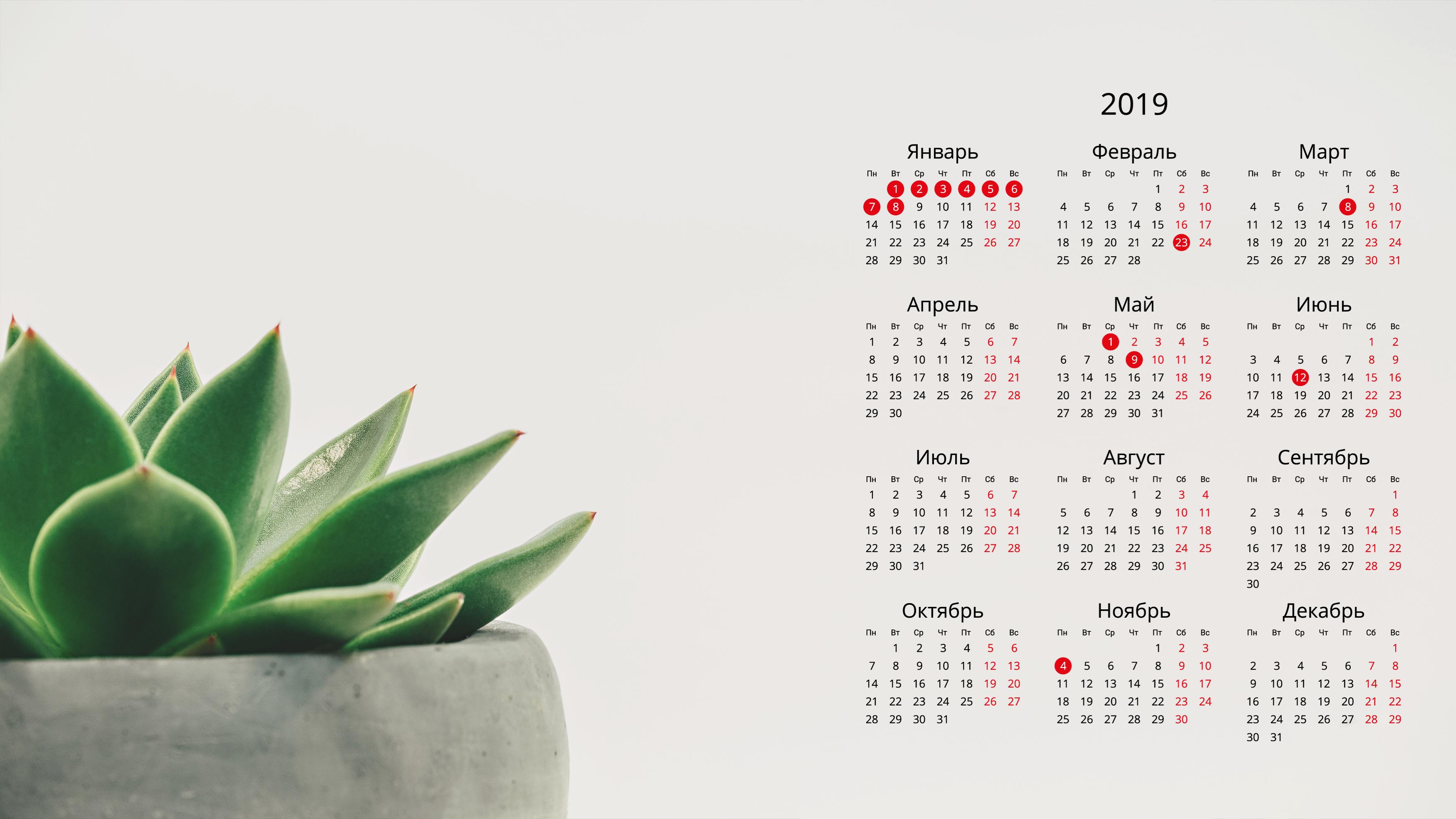календарь на рабочий стол 2019 года
