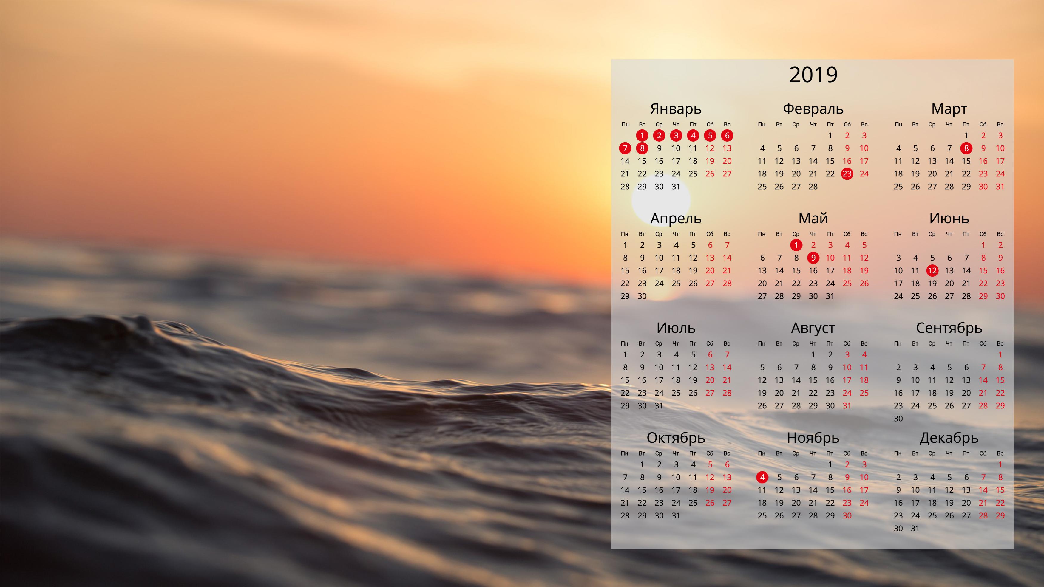 картинки для рабочего стола с календарем может она