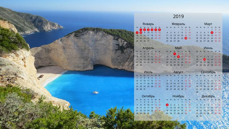 Календарь 2019 для рабочего стола