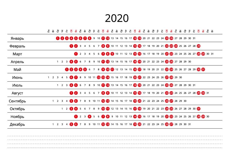 Календарь на 2020 - В линию