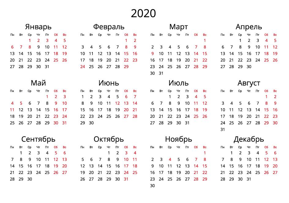 Календарь на 2020 - Альбомный формат