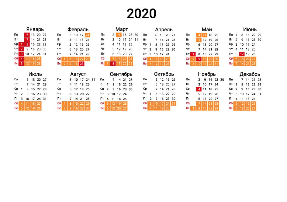 Вертикальный календарь на 2020 - в две строки