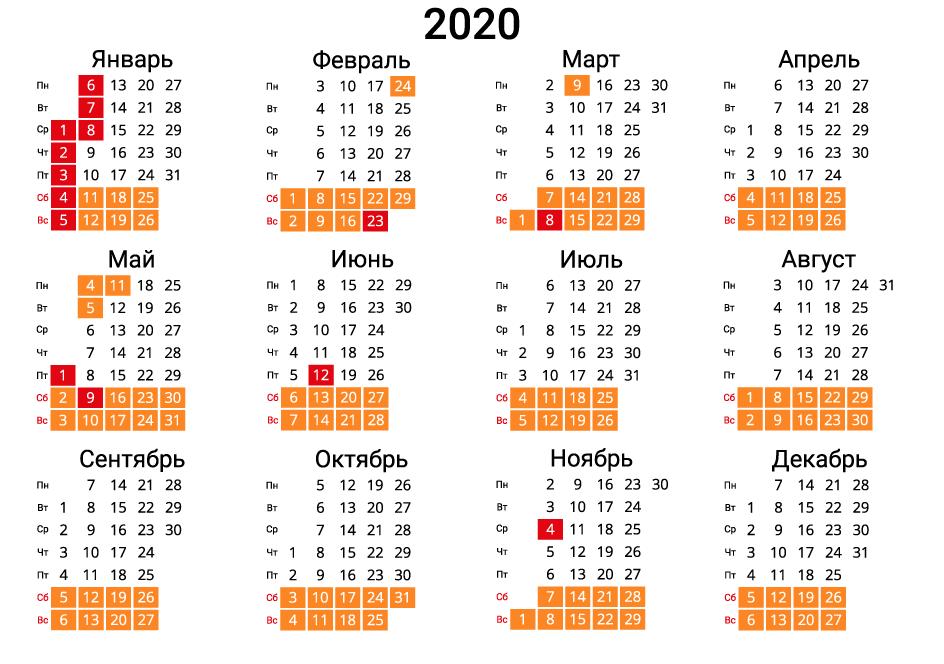 Вертикальный календарь на 2020 - альбомный с выходными и праздниками