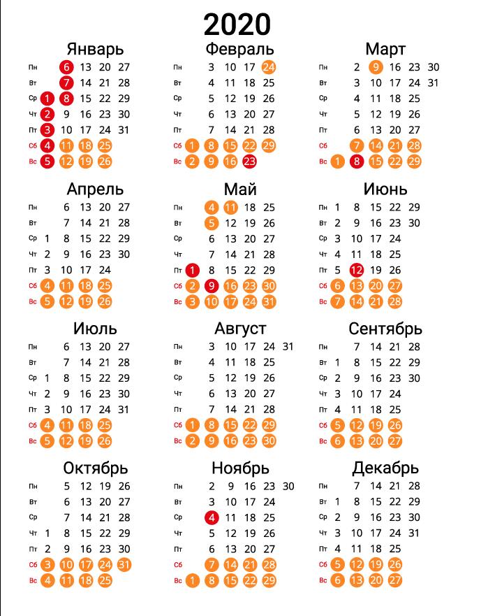 Вертикальный календарь на 2020 - портретный с праздниками