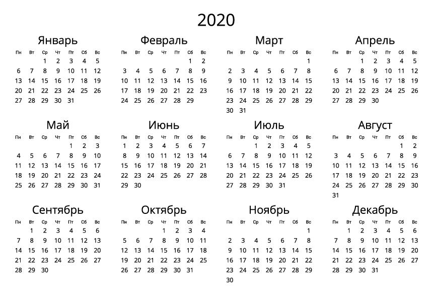 Календарь на 2020 - Без выходных, черно-белый