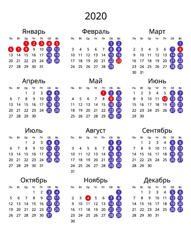 Календарь на 2020 - Книжный формат