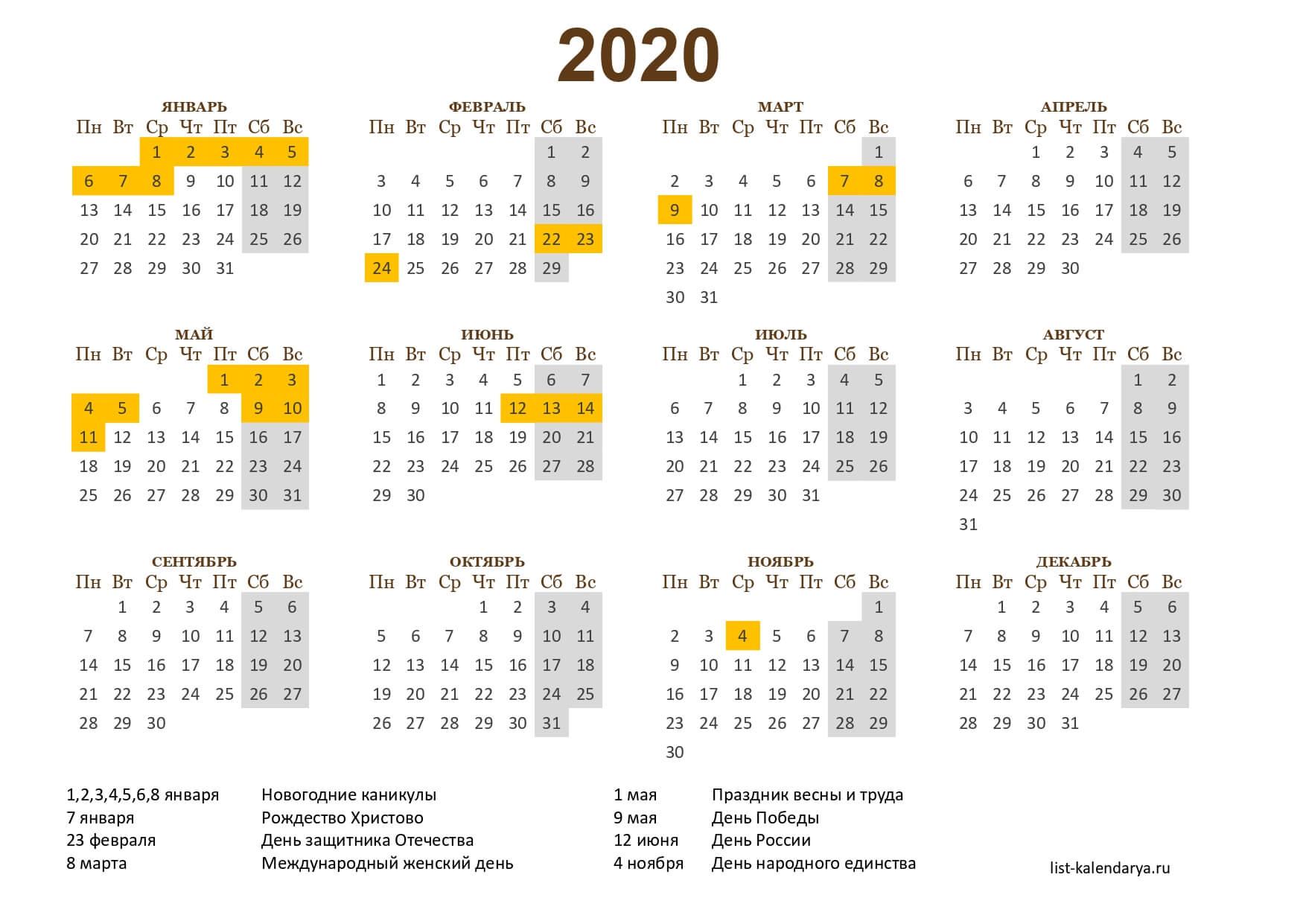Горизонтальный календарь 2020