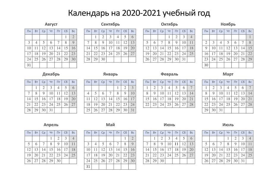 учебный календарь 2020-2021 горизонтальный альбомный пустой