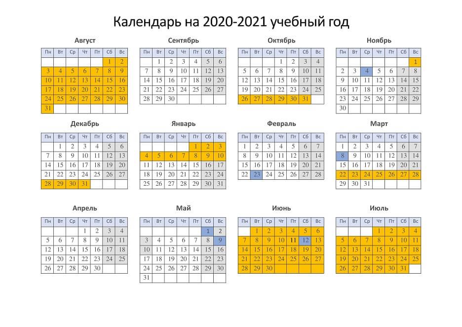 учебный календарь 2020-2021 горизонтальный альбомный с каникулами