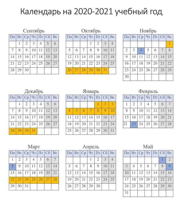 учебный календарь 2020-2021 горизонтальный книжный