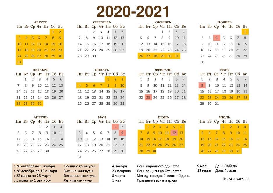 учебный календарь 2020-2021 горизонтальный объемный август-июль