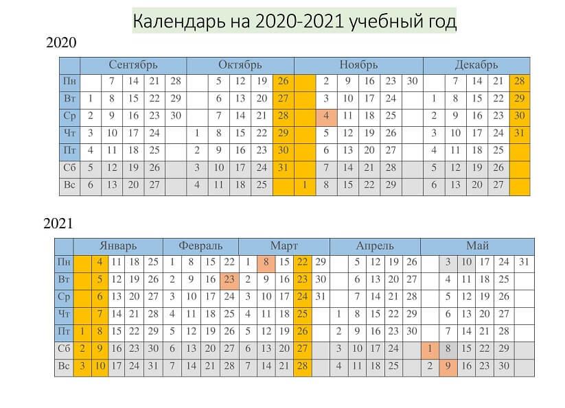 учебный календарь 2020-2021 вертикальный альбомный с каникулами
