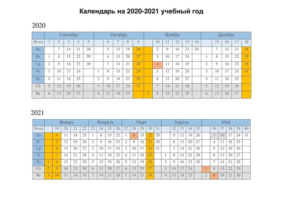 учебный календарь 2020-2021 вертикальный альбомный с номерами недель