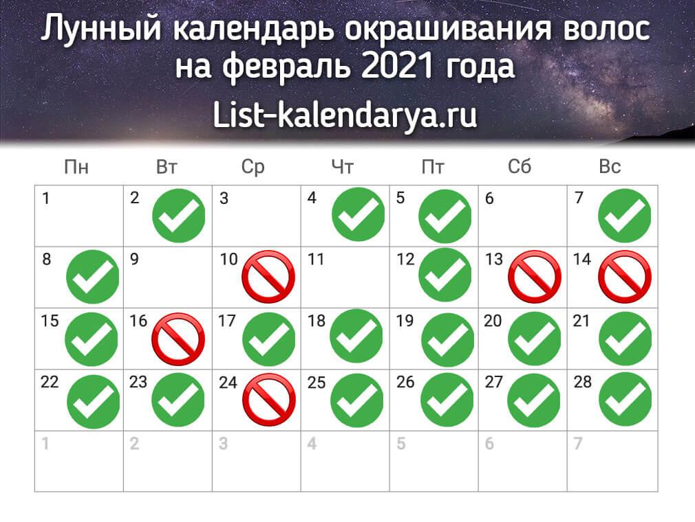 Лунный календарь окрашивания на февраль 2021 года